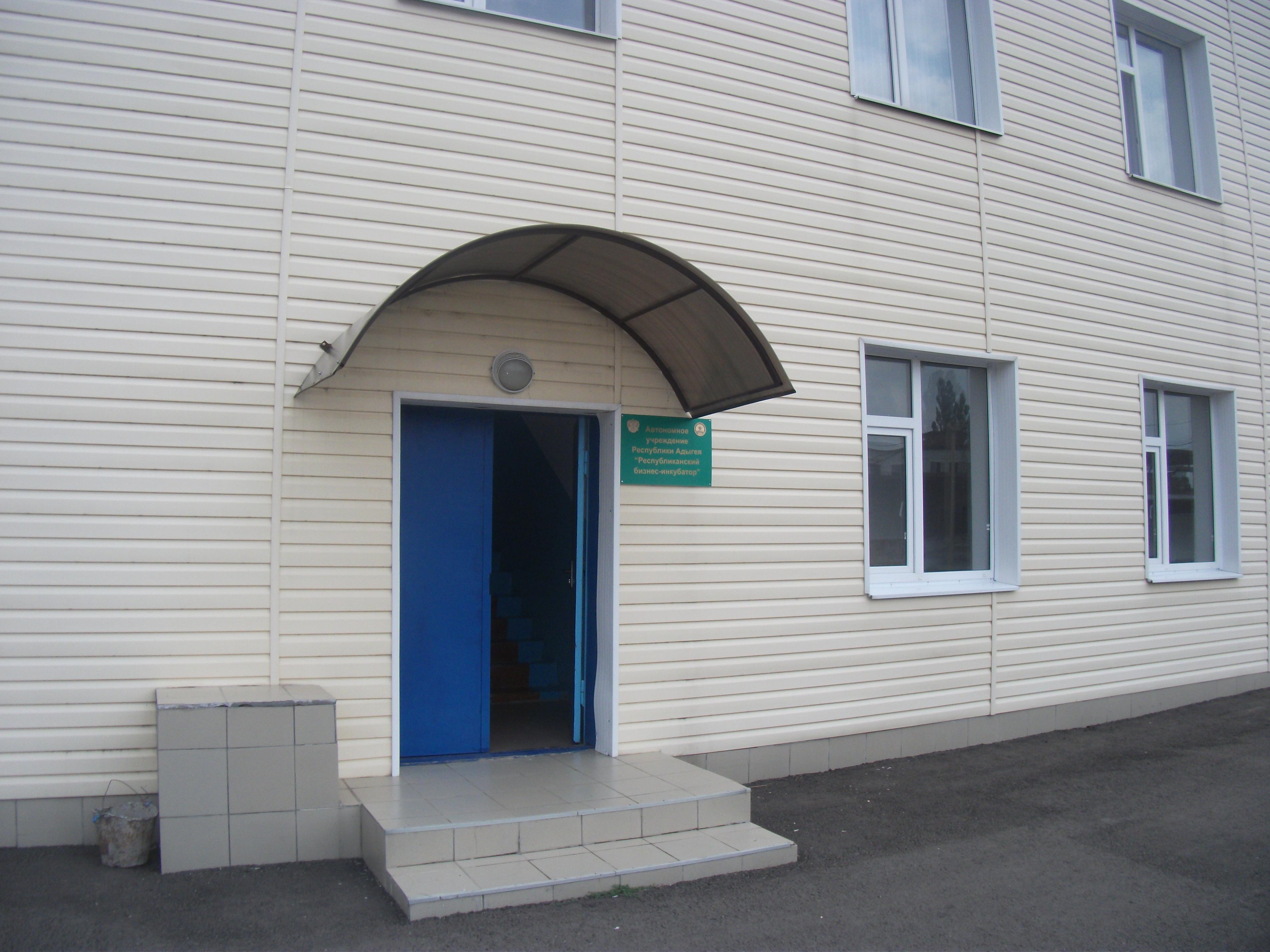 Здание офиса Бизнес Инкубатора