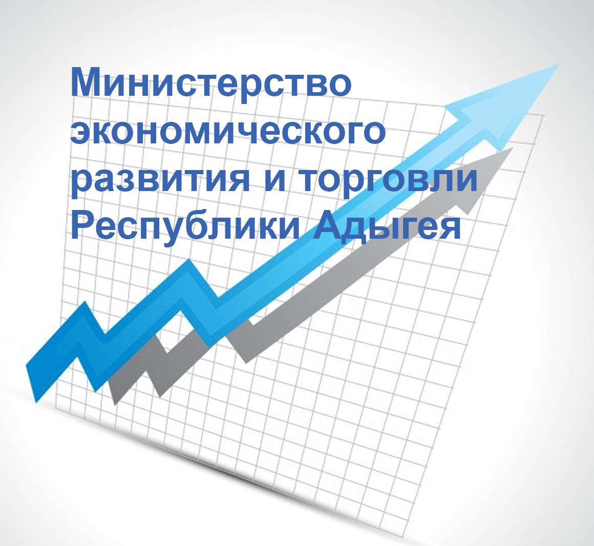 Министерство экономического развития и торговли Республики Адыгея