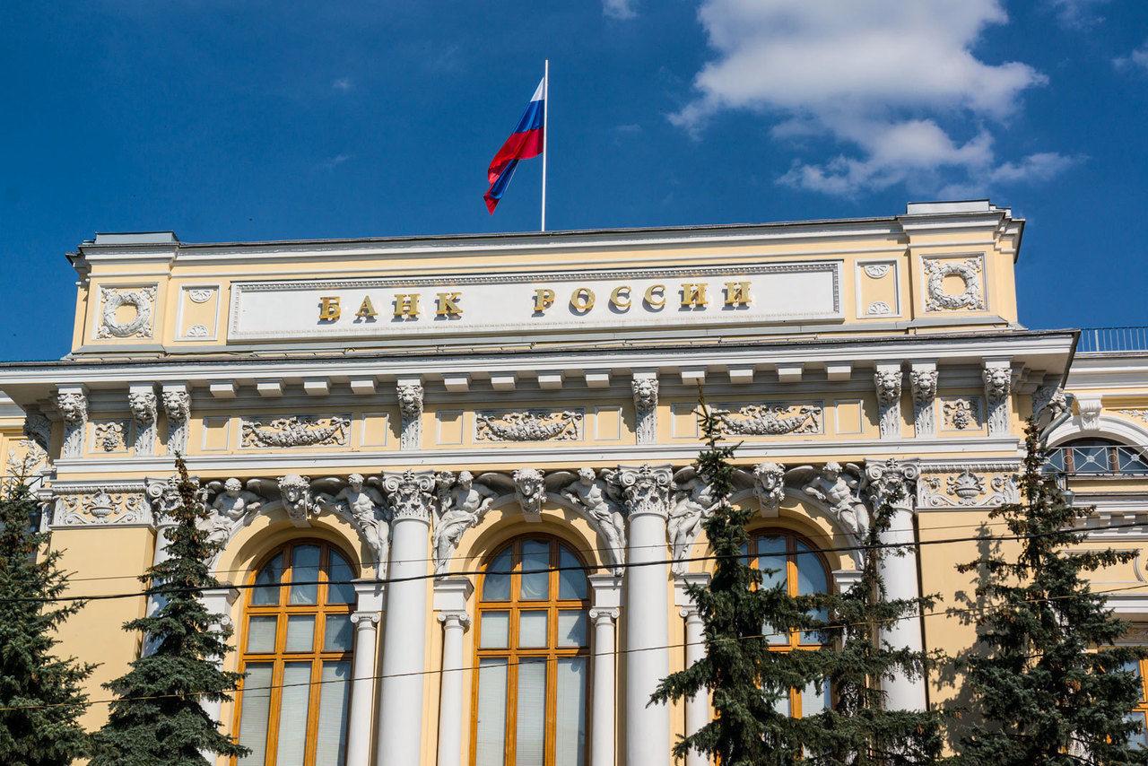 Центральный банк Российской Федерации (Банк России) проводит опрос