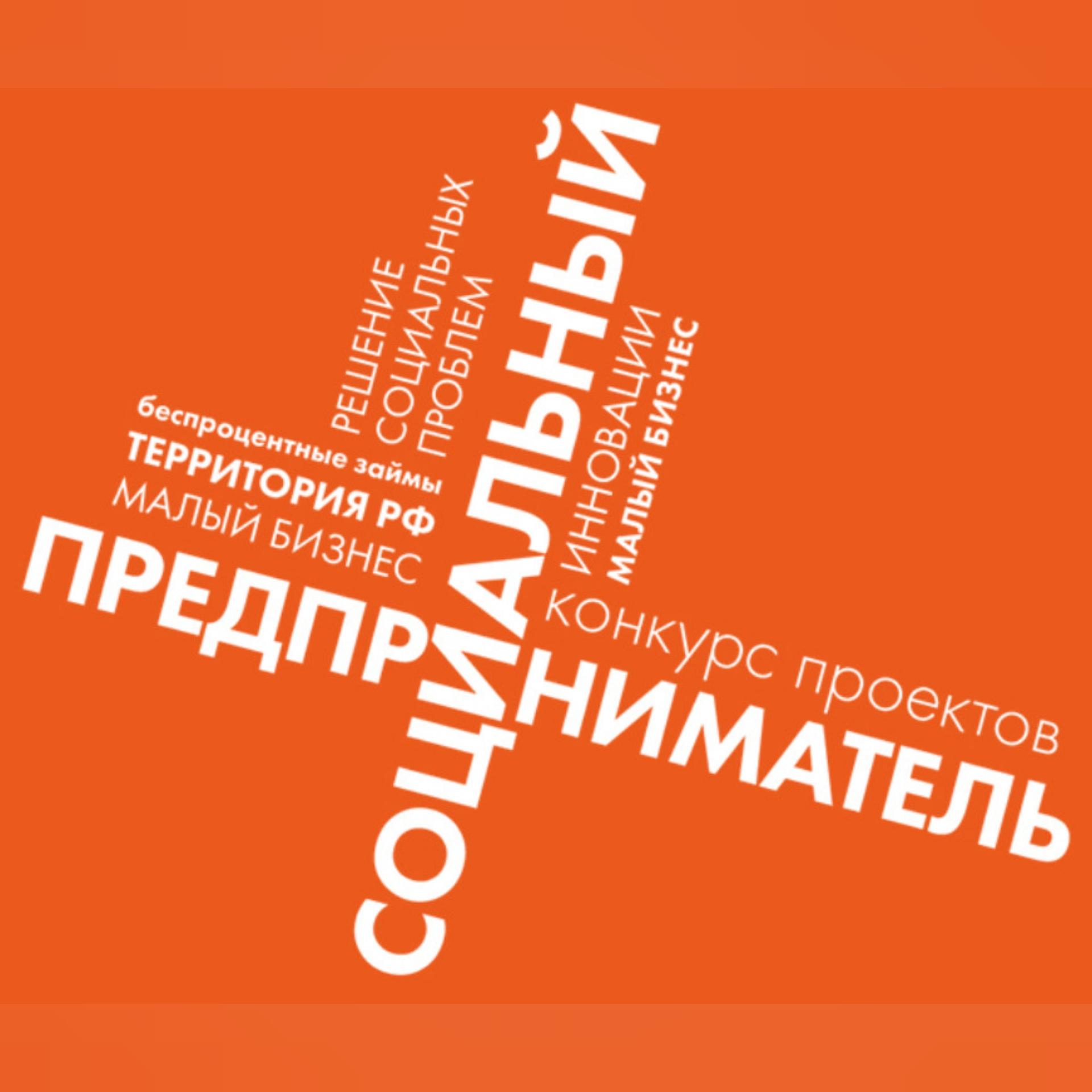 Идет прием заявок на Конкурс проектов «Социальный предприниматель – 2020»